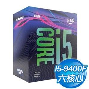 *Intel 第九代 Core i5-9400F 六核心處理器《2.9Ghz/LGA1151》(彩盒全球保固)