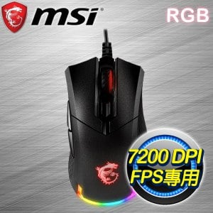 MSI 微星 Clutch GM50 RGB 電競滑鼠