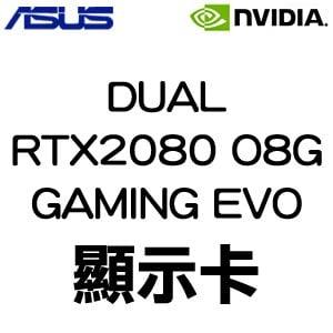 ASUS 華碩 DUAL-RTX2080-O8G-GAMING-EVO 顯示卡《原廠註冊四年保固》