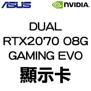 ASUS 華碩 DUAL-RTX2070-O8G-GAMING-EVO 顯示卡《原廠註冊四年保固》
