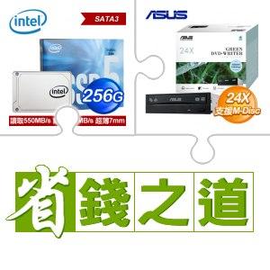 ☆自動省★ Intel 545s 256G 2.5吋SSD《彩盒全球保固》(x5)+華碩燒錄器《黑》(x10)