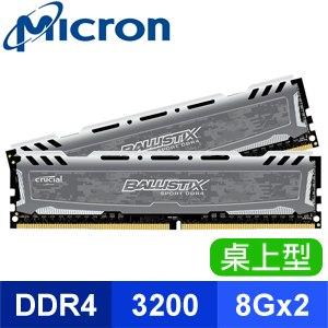 Micron 美光 Ballistix Sport LT 競技版 DDR4-3200 8G*2 桌上型記憶體《灰》