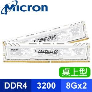 Micron 美光 Ballistix Sport LT 競技版 DDR4-3200 8G*2 桌上型記憶體《白》