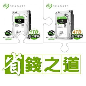 ☆自動省★ 希捷 新梭魚 1TB 3.5吋硬碟(x5)+希捷 新梭魚 4TB 3.5吋硬碟