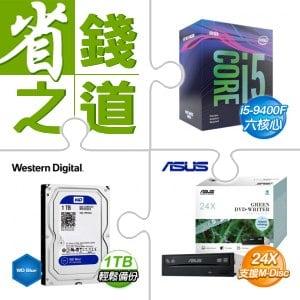 ☆自動省★ i5-9400F(X5)+WD 1TB硬碟(X10)+華碩燒錄器《黑》(X10)
