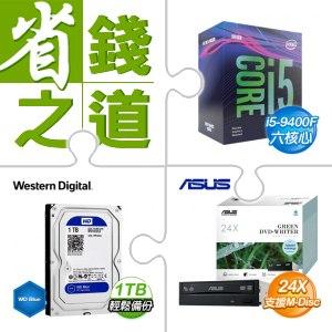 ☆自動省★ i5-9400F處理器(x5)+WD 藍標 1TB 3.5吋硬碟(x5)+華碩燒錄器《黑》(x10)