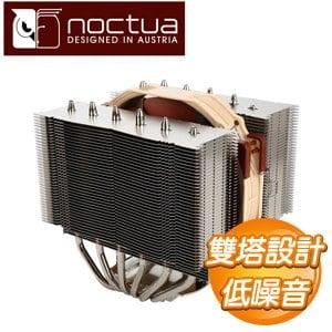 Noctua 貓頭鷹 NH-D15S 非對稱雙塔CPU散熱器