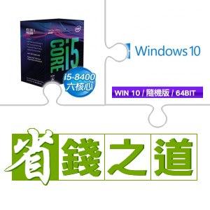 I5-8400(x2)+Win10隨機版