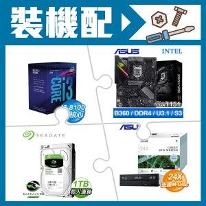 i3-8100+華碩B360-F主機板+希捷1TB硬碟+華碩燒錄機