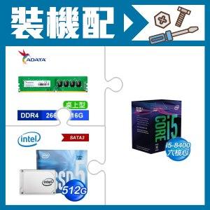 i5-8400+威剛 DDR4-2666 16G記憶體+Intel 545s 512G SSD