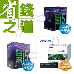 i5-8400處理器(X2)+i5-9400F(X2)+華碩燒錄器(X10)