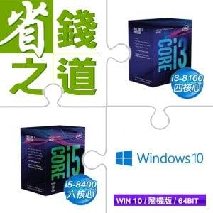 ☆自動省★ i3-8100處理器+i5-8400處理器+Windows 10 64bit 隨機版