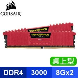 Corsair 海盜船 Vengeance LPX 鋁合金復仇者 DDR4-3000 8G*2 CL15 桌上型記憶體《紅》(CMK16GX4M2B3000C15R)