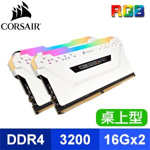 Corsair 海盜船 Vengeance RGB PRO 彩虹復仇者 DDR4-3200 16G*2 CL16 桌上型記憶體《白》(CMW32GX4M2C3200C16W)