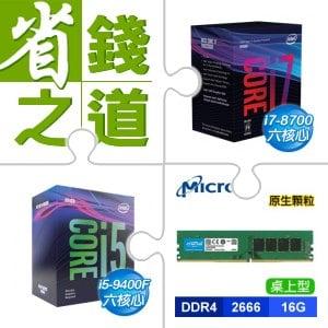 i7-8700(X2)+i5-9400F(X2)+美光 2666 16G記憶體(X2)