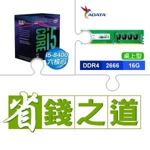 i5-8400(X2)+威剛DDR4-2666 16G記憶體(X2)