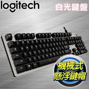 Logitech 羅技 G413 Silver 中文白光 機械式鍵盤《銀白》