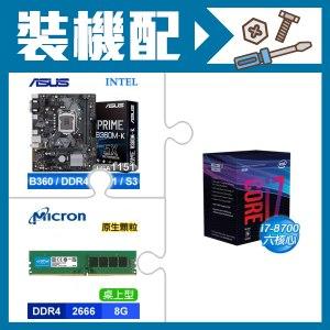 i7-8700+華碩 B360M主機板+美光 DDR4 8G記憶體(X2)