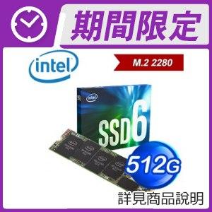 ☆期間限定★ Intel 660p 512G M.2 PCIe SSD固態硬碟(讀:1500M/寫:1000M/QLC)《彩盒全球保固》