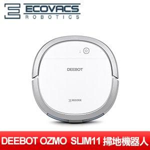 【ECOVACS】DEEBOT OZMO Slim11 智能清潔機器人
