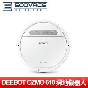 【ECOVACS】DEEBOT OZMO 610 智能清潔機器人