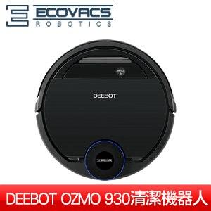【ECOVACS】DEEBOT OZMO 930 智能清潔機器人