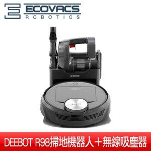 【ECOVACS】DEEBOT R98掃地機器人+手持無線吸塵器 二合一