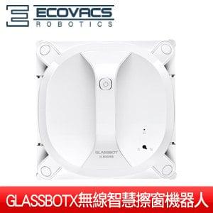 【ECOVACS】Glassbot X無線智慧擦窗機器人
