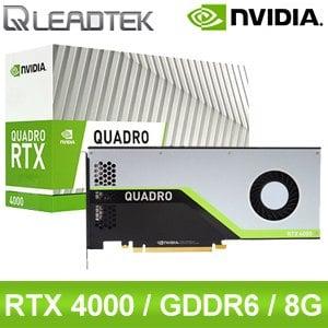 【客訂】Leadtek 麗臺 Quadro RTX4000 8G GDDR6 256bit 工作站繪圖顯示卡《原廠註冊三