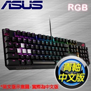ASUS 華碩 ROG Strix Scope RGB 青軸 機械式鍵盤《中文版》