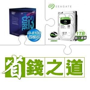 ☆自動省★ i3-8100處理器《彩盒全球保固》+希捷 新梭魚 1TB硬碟(X3)