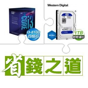 i3-8100處理器+WD 1TB硬碟(X3)