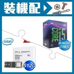 i5-9400F處理器+Intel 760p 512G M.2 SSD
