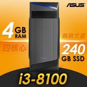 華碩 文書系列【美猴王】i3-8100四核 商務電腦(4G/240G SSD)