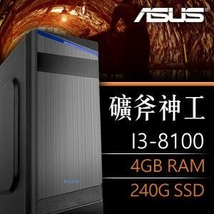 華碩 文書系列【礦斧神工】i3-8100四核 商務電腦(4G/240G SSD)