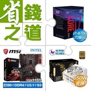 i7-8700+微星Z390主機板+振華 650W 金牌 電源供應器