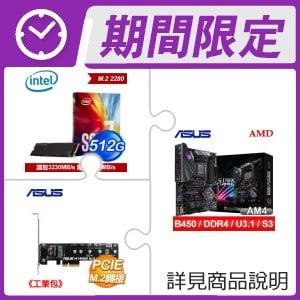 華碩 B450-F 主機板+Intel 760p 512G M.2 SSD +HYPER M.2 X4 MINI CARD 轉接卡