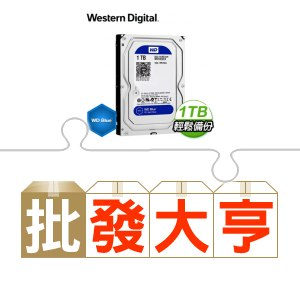 ☆批購自動送好禮★ WD 藍標 1T硬碟(X10) ★送【桂格】北海道 特濃燕麥片(42公克*48包)