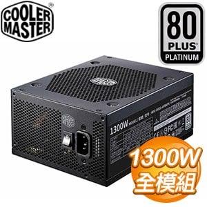 Cooler Master 酷碼 V1300W 1300W 白金牌 全模組 電源供應器(10年保)