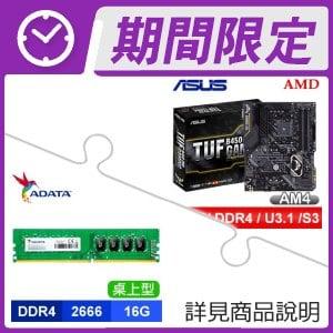 華碩 TUF B450-PRO GAMING 主機板+威剛 DDR4-2666 16G 記憶體