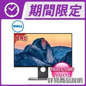 DELL U2417H 24型 液晶螢幕 ★送雙重好禮