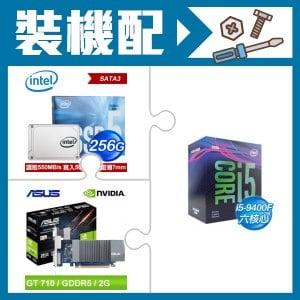 ☆裝機配★ i5-9400F+Intel 545S 256G SSD《彩盒全球保固》+華碩 GT710-SL-2GD5 顯示卡
