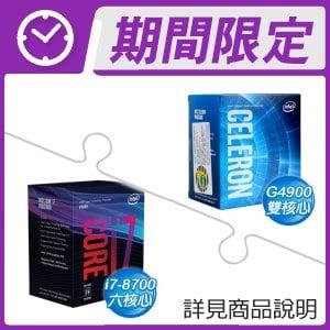☆期間限定★ G4900 處理器《代理商貨》+i7-8700 處理器《代理商貨》