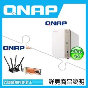 QNAP 威聯通 TS-251B-2G 2Bay NAS網路儲存伺服器+QWA-AC2600 無線網卡
