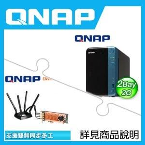 QNAP 威聯通 TS-253Be-2G 2Bay NAS網路儲存伺服器+QWA-AC2600 無線網卡