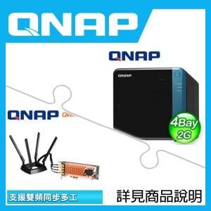 QNAP 威聯通 TS-453Be-2G 4Bay NAS網路儲存伺服器+QWA-AC2600 無線網卡
