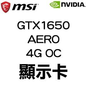 MSI 微星 GTX 1650 AERO 4G OC 顯示卡