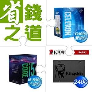 ☆自動省★ G4900處理器(X2)+i5-8400處理器(X2)+金士頓 A400 240G SSD(X3)