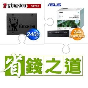 金士頓 A400 240G SSD(X5)+華碩燒錄機(X10)