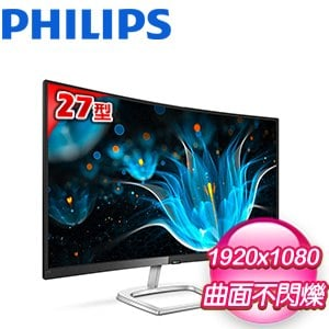 PHILIPS 飛利浦 278E9QHSB 27吋 VA曲面液晶顯示器螢幕